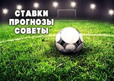 Прогноз на исход матчей по футболу