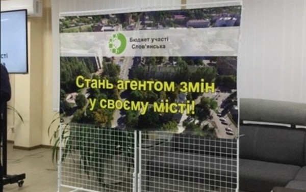 Координационный совет утвердил победителей бюджета участия Славянска