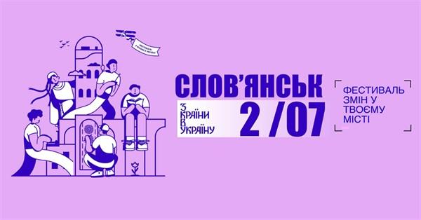 В пятницу в Славянске пройдет масштабный фестиваль