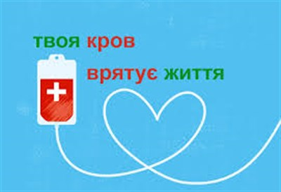 В Славянске пройдет день донора: ждут всех желающих от 18 до 60 лет