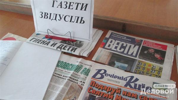 В Славянске открыта выставка «Газеты отовсюду»