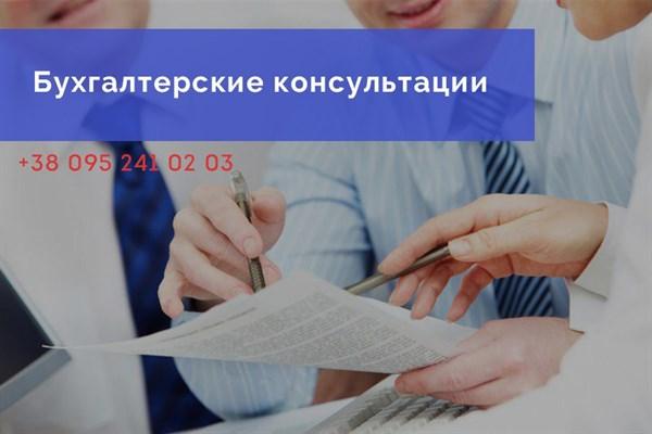 Финансовые и бухгалтерские консультации: сотрудничество во избежание проблем