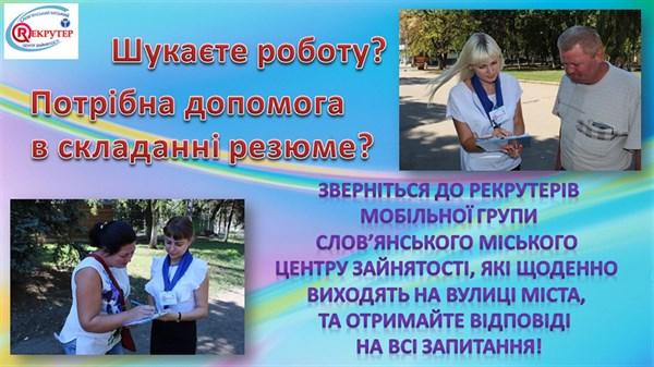 В Славянске сотрудники центра занятости помогут составить резюме прямо на улице