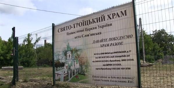 В Славянске начали строить первый храм Православной церкви Украины