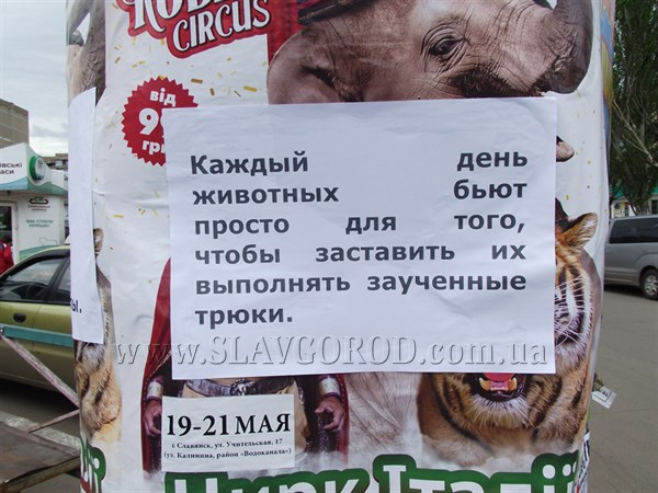 В Славянске появилась антиреклама цирка (фотофакт)