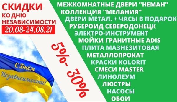 На заметку жителям Славянска: Сеть «Проком» запустила праздничные скидки
