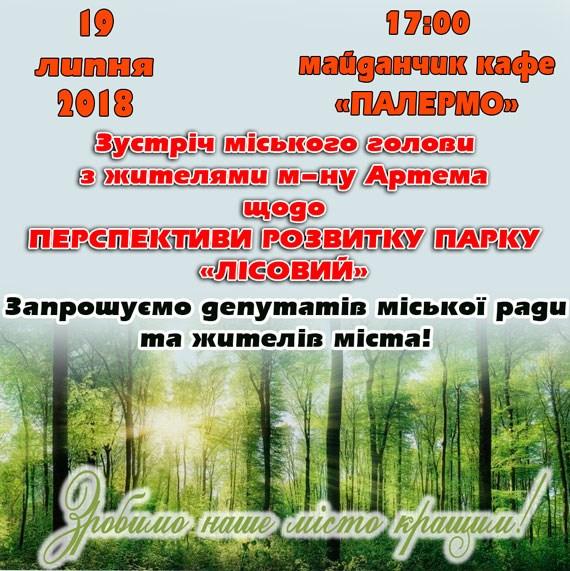 Мэр Славянска намерен с жителями обсудить судьбу парка «Лесной» (анонс)