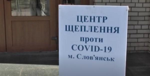Центр вакцинации Славянска ежедневно обслуживает до 300 человек