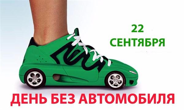 В Славянске пройдет День без автомобилей: по техпаспорту можно будет бесплатно проехать в троллейбусе