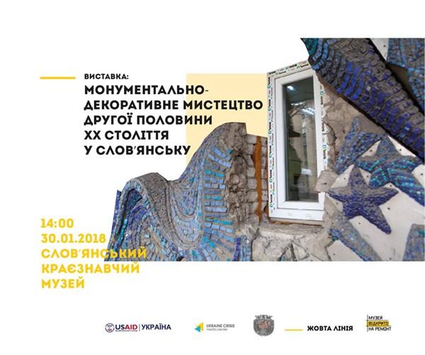 У Слов'янську розпочнеться «Жовта лінія» - продовження проекту  «Заново відкриваємо історичну спадщину Східної України»
