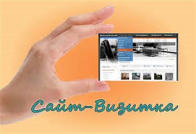 Заказать создание сайта визитки в Киеве, создание сайта для бизнеса