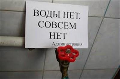 Сегодня в Славянске ожидаются перебои с водоснабжением