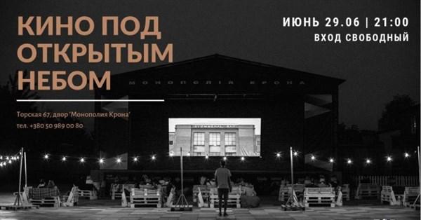 Жителей Славянска ждут на кино под открытым небом и фудкортом с кальяном: вход бесплатный