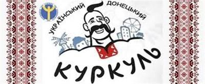 """Донецкая область поддержит предпринимателей: как стать участником проекта """"Донецкий куркуль"""" и выиграть 500 тыс.грн"""