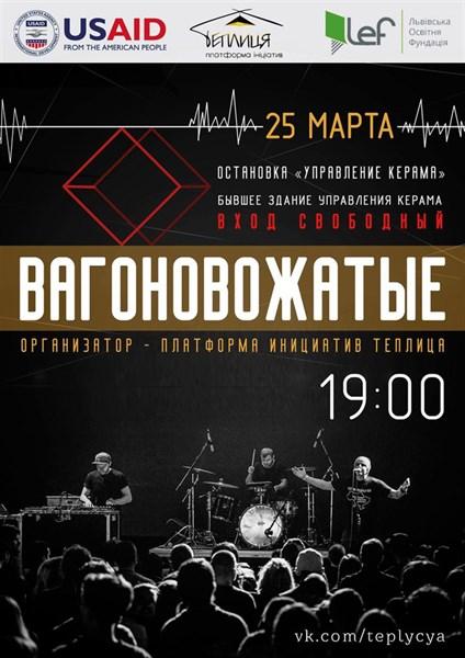 Субботний Славянск: выступит группа «Вагоновожатые» и пройдет экскурсия в троллейбусное депо