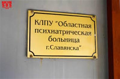 В психбольнице Славянке недокармливают пациентов, а некоторых содержат без решения суда