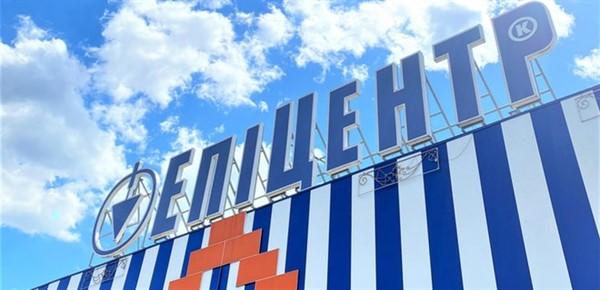 Торговая сеть «Эпицентр» идет в Славянск