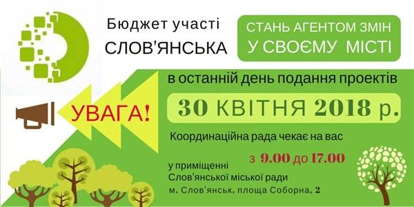 30 квітня закінчується прийом проектів в рамках програми «Бюджет участі міста Слов'янська» на 2018-2022 роки
