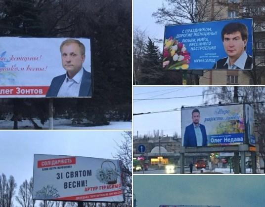 """«Все в рекламі, не вистачає тільки Нелі Штепи, але мабуть """"ще не вечір"""":  як Слов'янськ перетворився на політичний маскарад"""