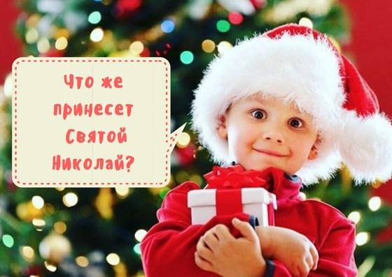 Чарівники для дітей: «Теплиця» шукає Святих Миколаїв для дітей з Центру соціально-психологічної реабілітації дітей в Слов'янську
