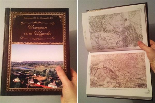 Семья краеведов издала книгу «История села Щурово» объемом в 500 страниц