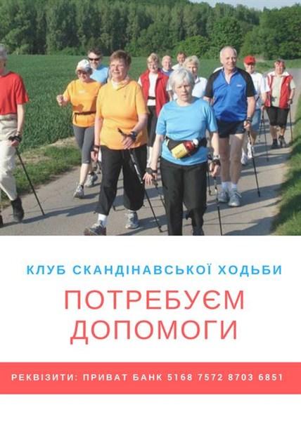 Жительница Славянска предлагает создать клуб скандинавской ходьбы для пенсионеров