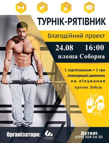 На День Независимости в Славянске будут собирать деньги на лечение семимесячного ребёнка. Присоединяйтесь!