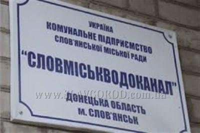 Подачу воды на Славянск сократили на 15% из-за долгов