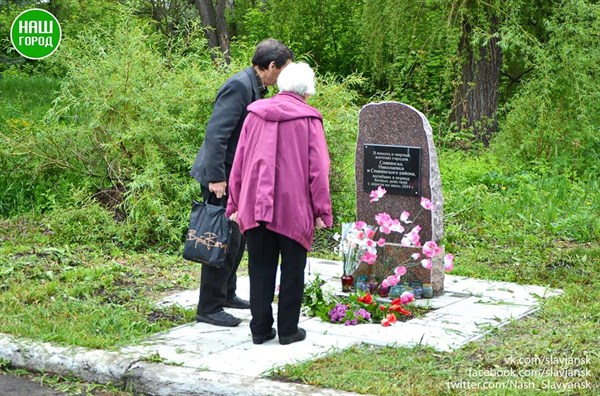 В Славянске вместо памятного камня погибшим мирным жителям в результате боевых действий хотят установить памятник. Объявлен конкурс проектов