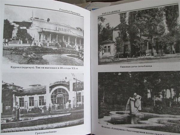 ТОП-10 изданий о Славянске – его прошлой истории и жизни после 2014-го: что должно быть на  книжной полке у жителей города