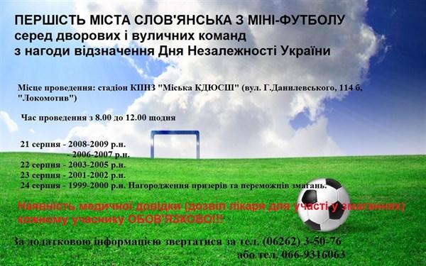 Ко Дню независимости в Славянске пройдет турнир по мини-футболу среди дворовых команд