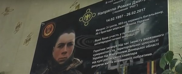 Как в Славянске открывали мемориальную доску в честь Романа Напрягло. В двух видеосюжетах