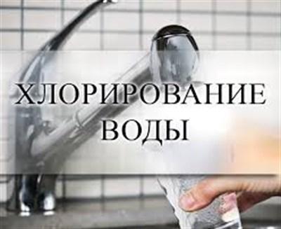 27 ноября в Славянске будут хлорировать воду