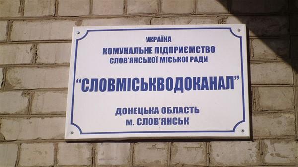 Тарифы на воду в Славянске меняться не будут. Но это не точно