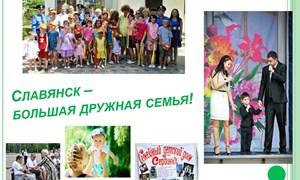 Создание бренда Славянска