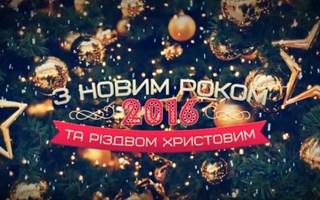 Привітання молоді Слов'янська з Різдвом Христовим