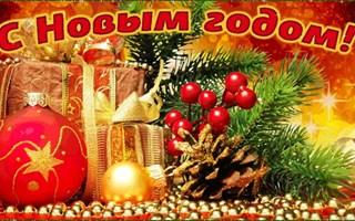 С Новым годом! Поздравление славянского городского головы